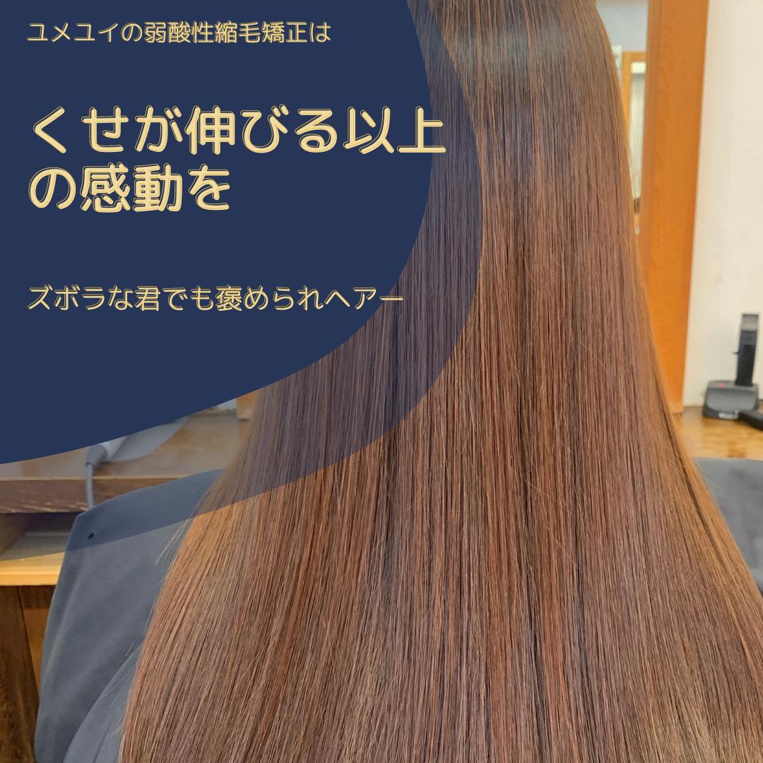 日吉で人気の縮毛矯正特化サロン