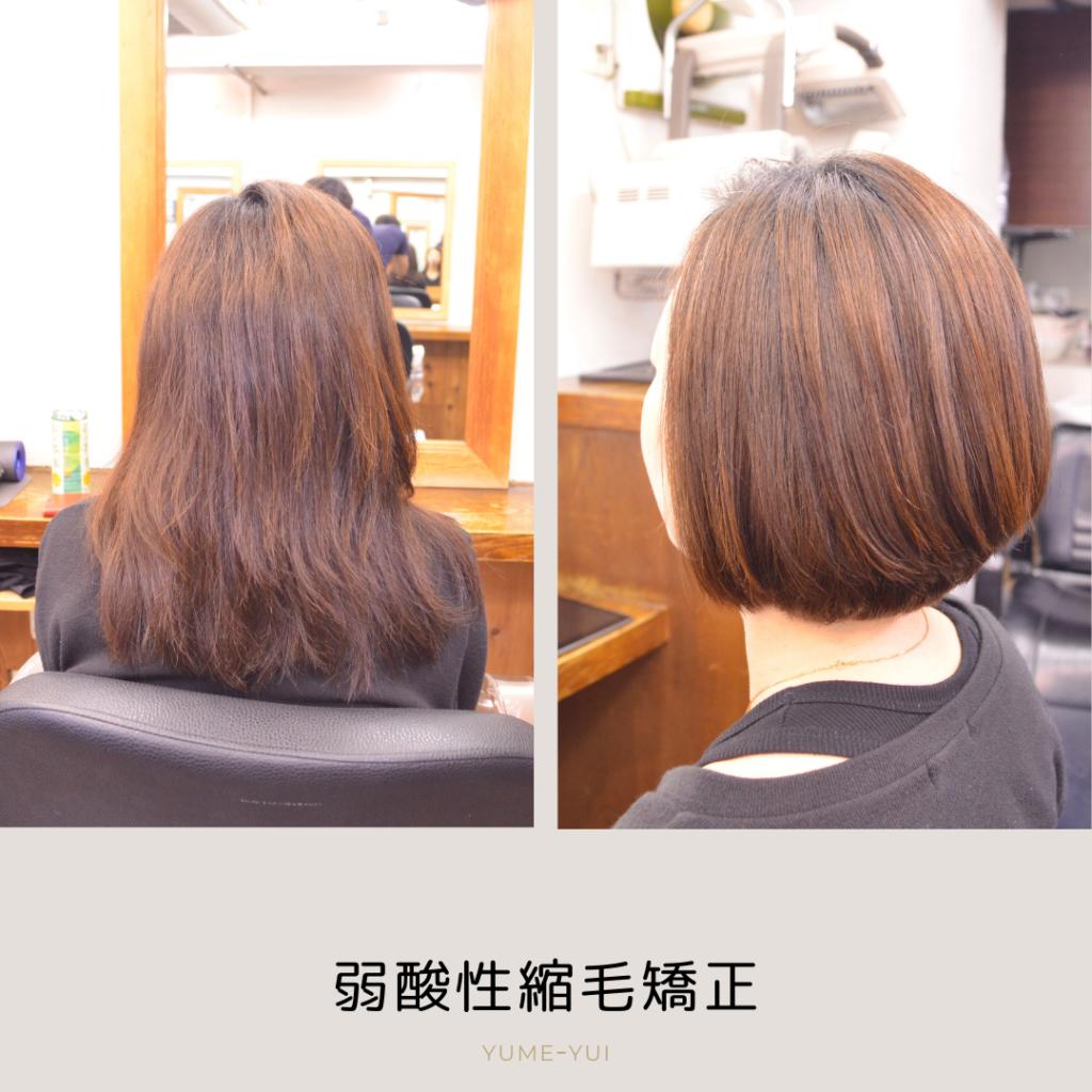日吉美容院ユメユイの縮毛矯正のボブスタイル