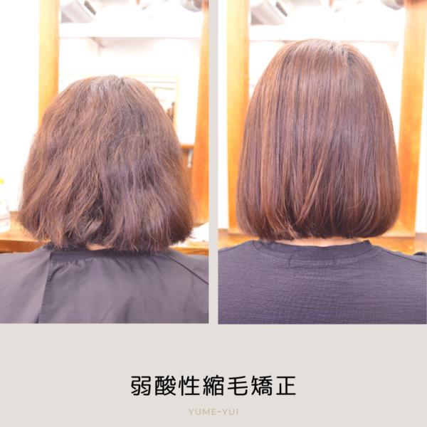 弱酸性縮毛矯正の前後