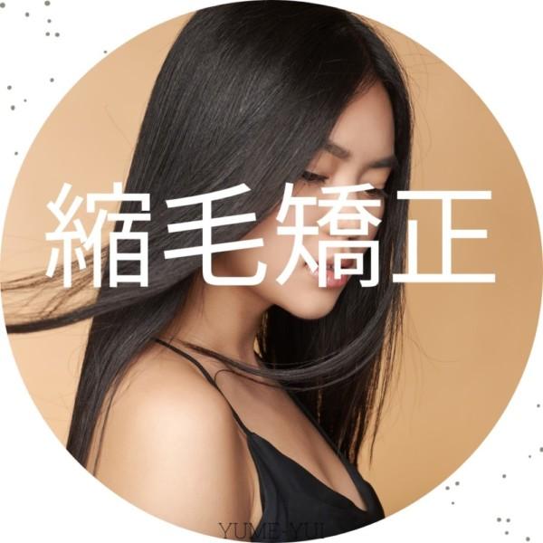 六本木美容室YUME-YUI~ユメユイ~メンズパーマ