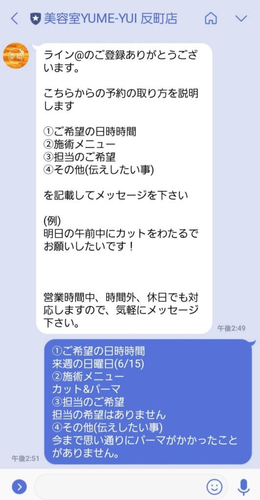 美容室YUME-YUI予約方法19