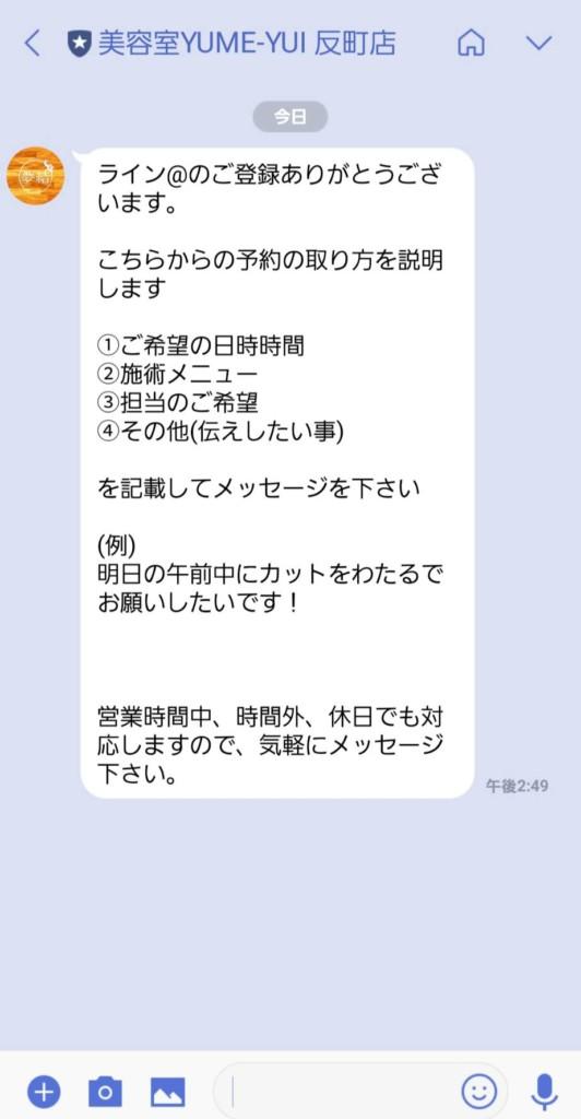 美容室YUME-YUI予約方法18
