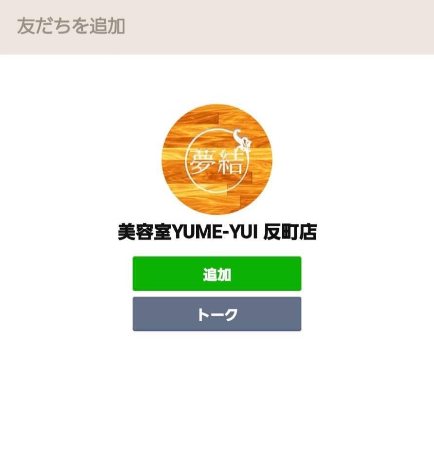 美容室YUME-YUI予約方法17