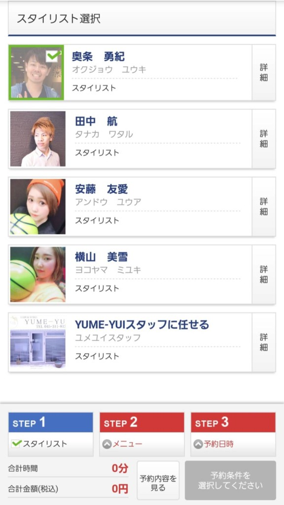 美容室YUME-YUI予約方法13