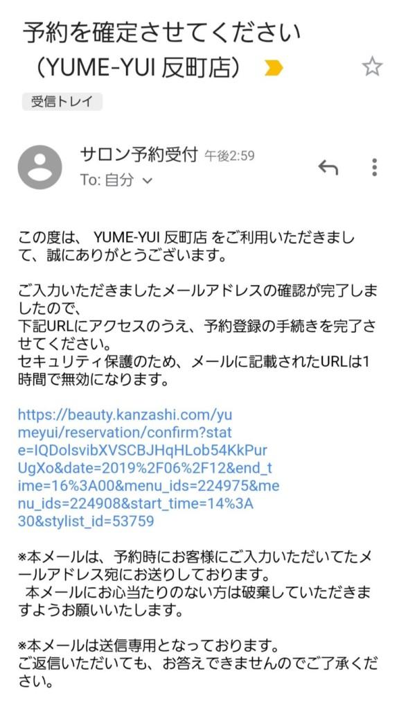 美容室YUME-YUI予約方法7