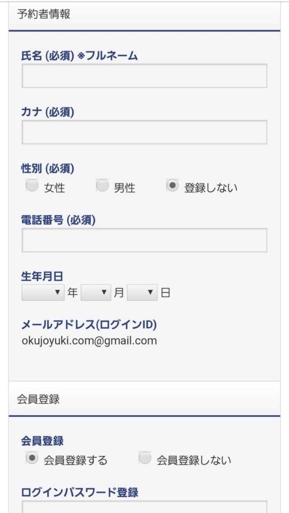 美容室YUME-YUI予約方法5