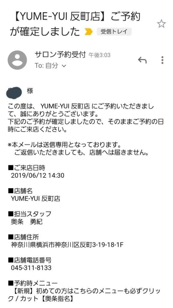 美容室YUME-YUI予約方法1