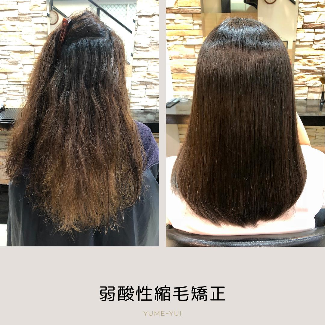 弱酸性縮毛矯正のBEFORE&AFTER弱酸性縮毛矯正のBEFORE&AFTER