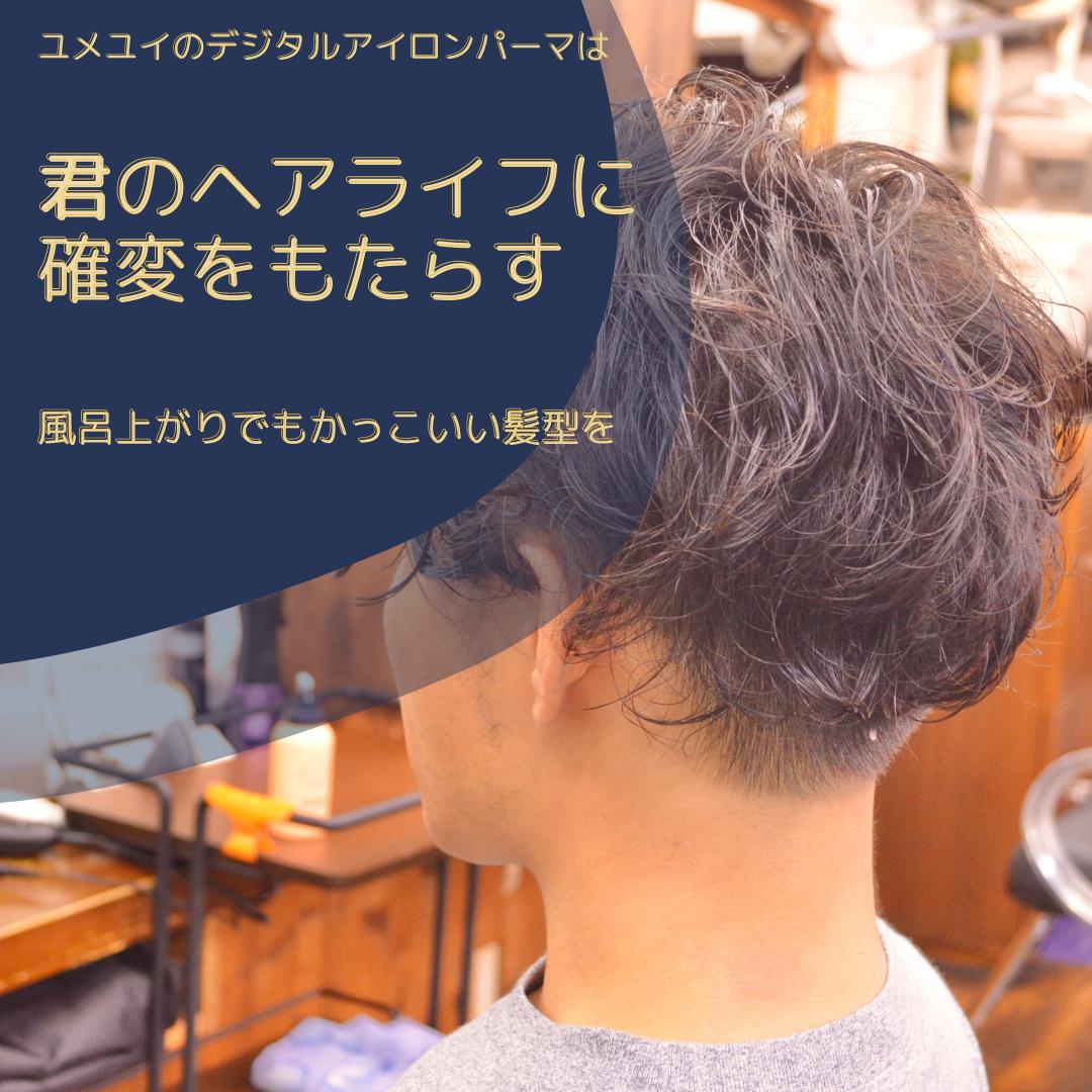 横浜反町美容院はメンズが集まる