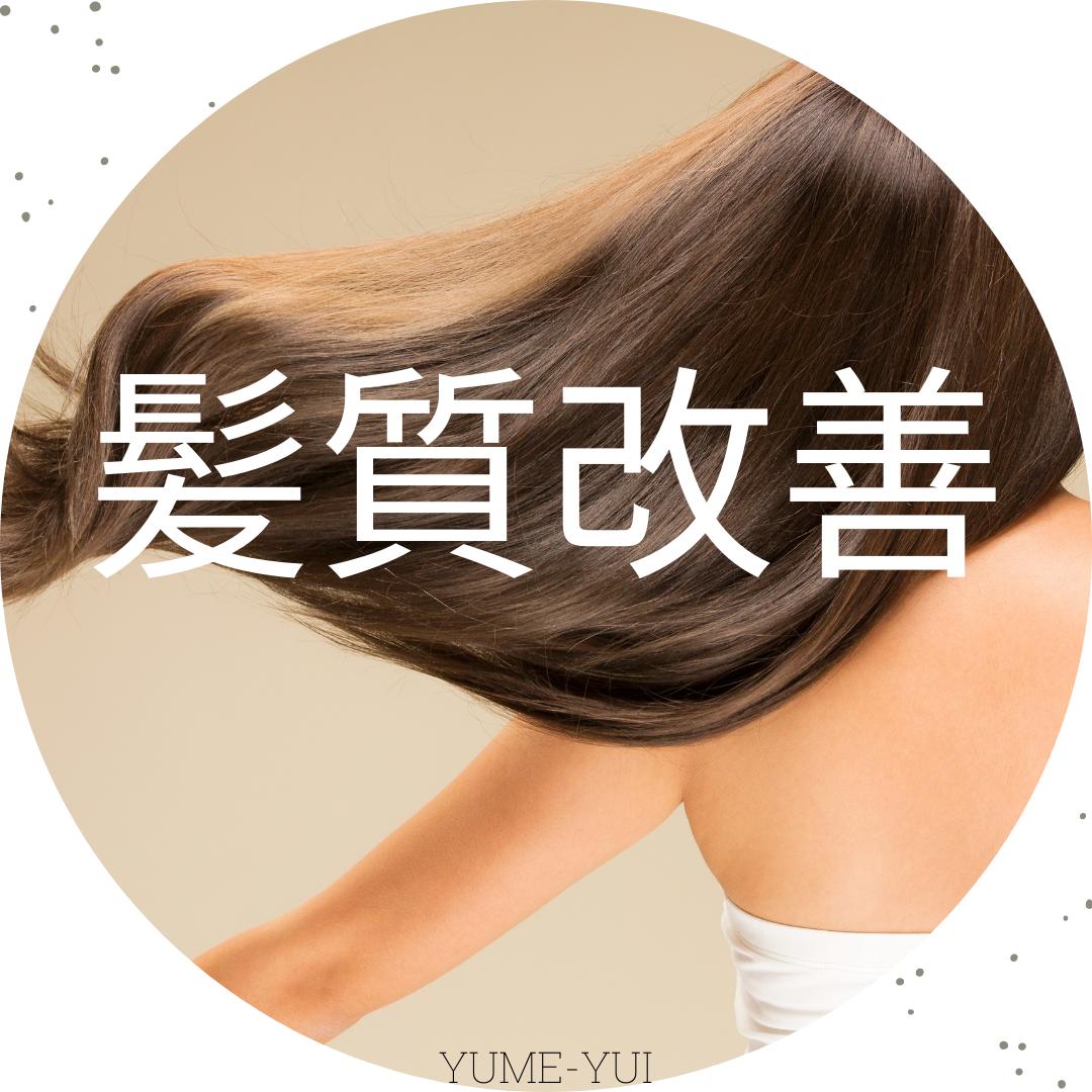 横浜反町美容院YUME-YUI~ユメユイ~縮毛矯正のアイロン操作
